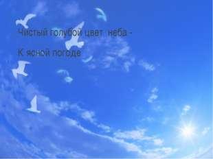 Чистый голубой цвет неба - К ясной погоде