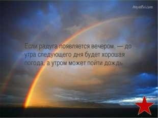 Если радуга появляется вечером, — до утра следующего дня будет хорошая погода