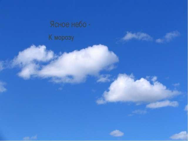 Ясное небо - К морозу