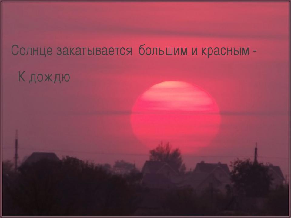 Солнце закатывается большим и красным - К дождю