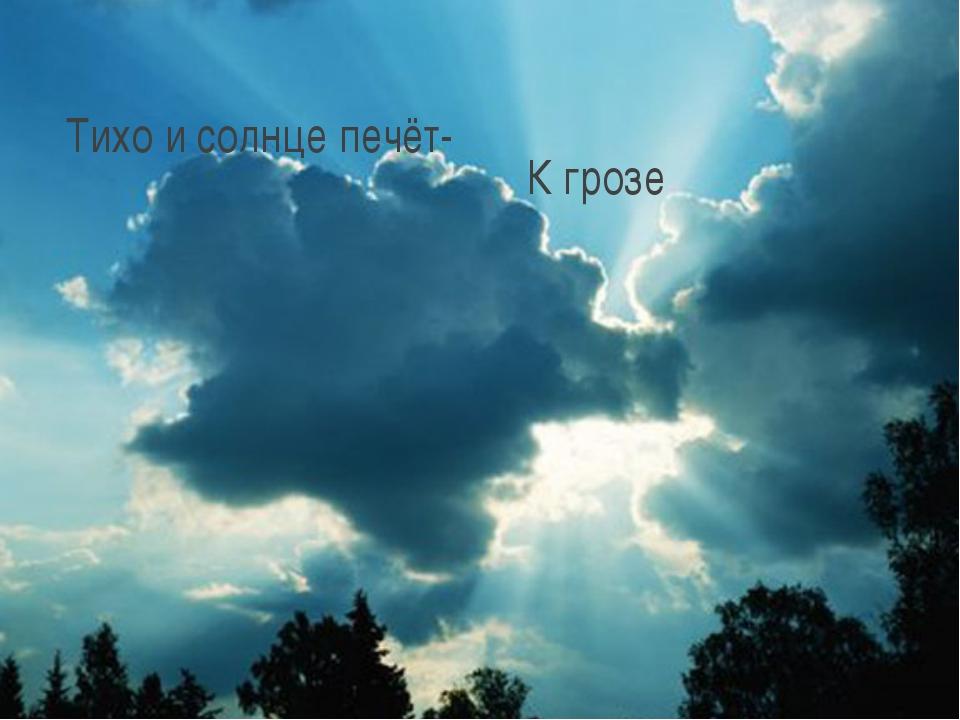 Тихо и солнце печёт- К грозе