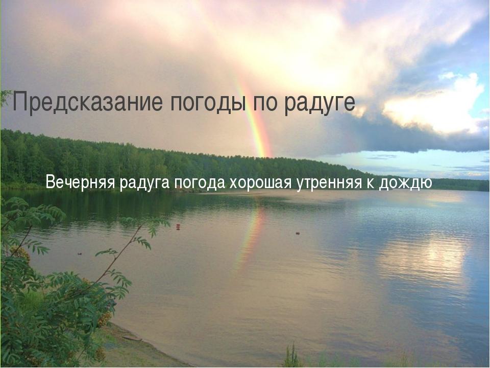 Предсказание погоды по радуге Вечерняя радуга погода хорошая утренняя к дождю