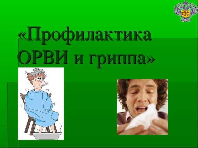 «Профилактика ОРВИ и гриппа»