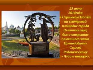 25 июня 2014года в Сергиевом Посаде на смотровой площадке города (Блинной гор