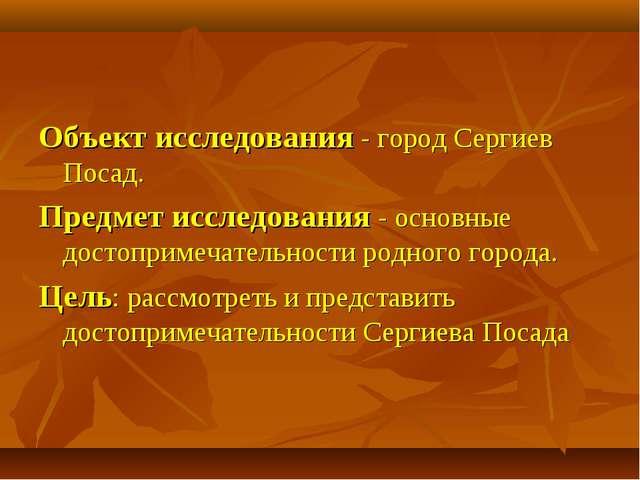 Объект исследования - город Сергиев Посад. Предмет исследования - основные до...