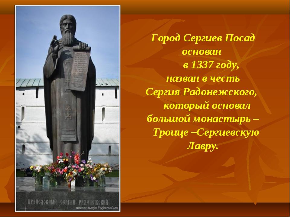 Город Сергиев Посад основан в 1337 году, назван в честь Сергия Радонежского,...