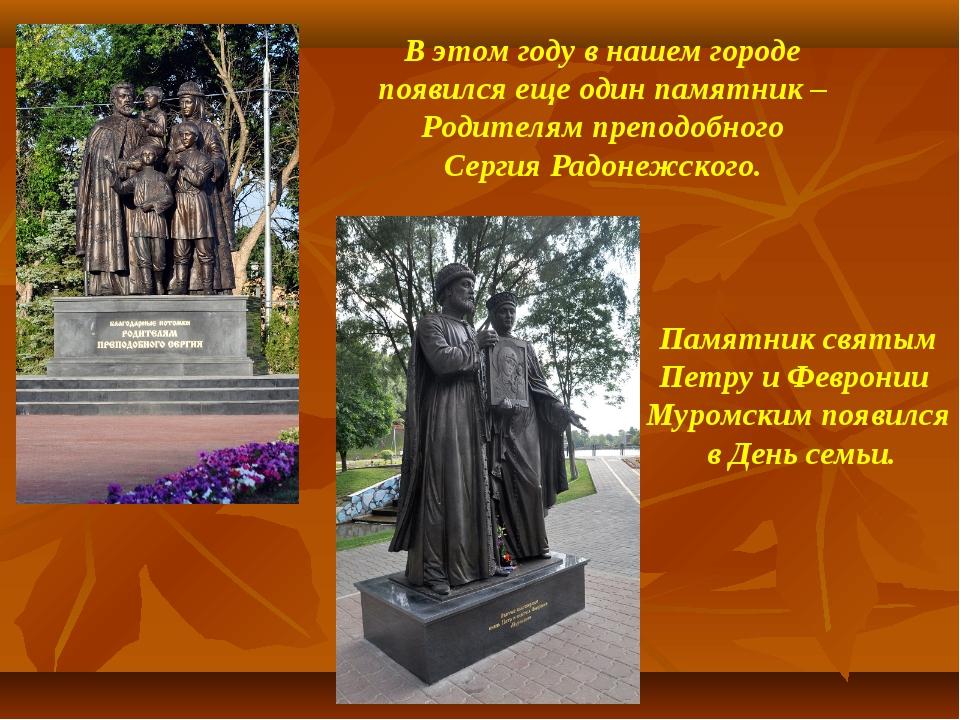 В этом году в нашем городе появился еще один памятник – Родителям преподобног...