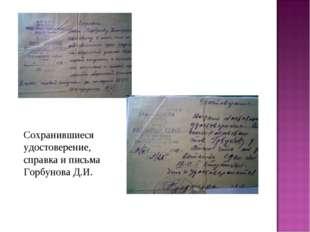 Сохранившиеся удостоверение, справка и письма Горбунова Д.И.