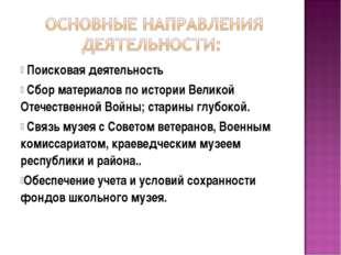 Поисковая деятельность Сбор материалов по истории Великой Отечественной Войн