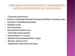 Поисковая деятельность; Встречи с ветеранами Великой Отечественной Войны и л