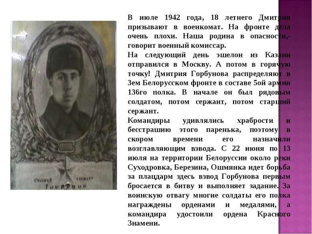 В июле 1942 года, 18 летнего Дмитрия призывают в военкомат. На фронте дела оч...