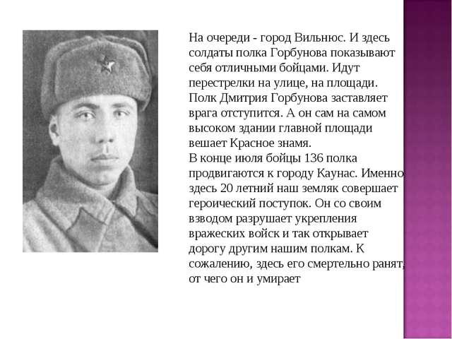 На очереди - город Вильнюс. И здесь солдаты полка Горбунова показывают себя о...