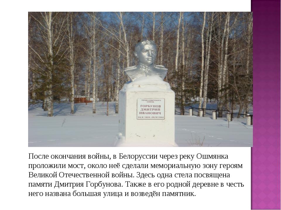 После окончания войны, в Белоруссии через реку Ошмянка проложили мост, около...