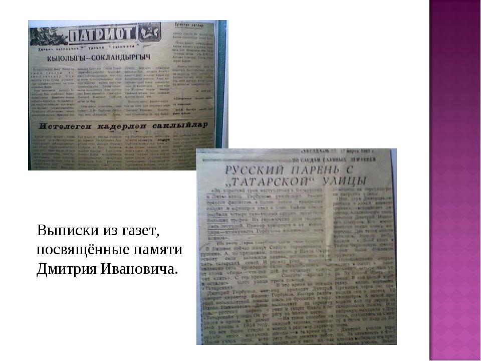 Выписки из газет, посвящённые памяти Дмитрия Ивановича.