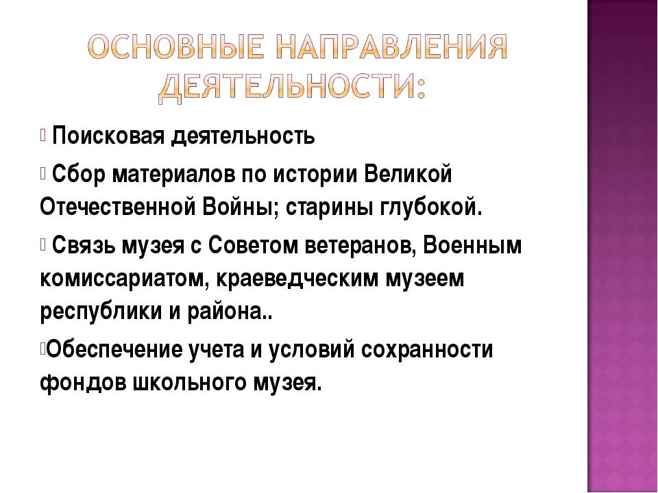 Поисковая деятельность Сбор материалов по истории Великой Отечественной Войн...
