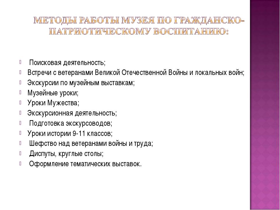 Поисковая деятельность; Встречи с ветеранами Великой Отечественной Войны и л...