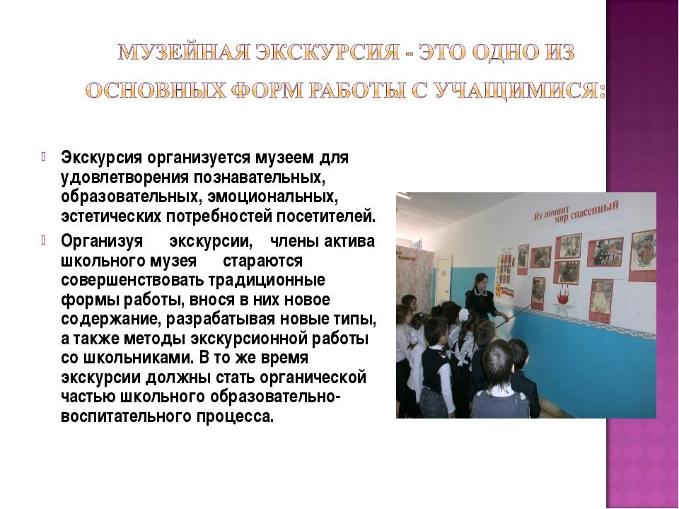 Экскурсия организуется музеем для удовлетворения познавательных, образователь...
