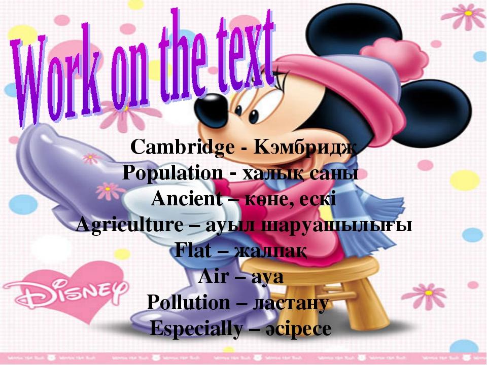 Work on the text Cambridge - Kэмбридж Population - халық саны Ancient – көне,...