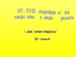 10 - сынып Қазақстан тарихы