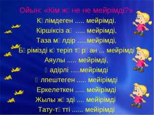 Ойын: «Кім және не мейрімді?» Күлімдеген ..... мейрімді. Кіршіксіз ақ ..... м