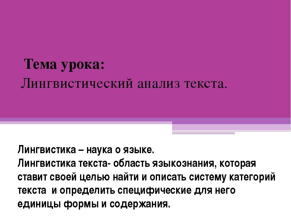 Лингвистика – наука о языке. Лингвистика текста- область языкознания, которая...