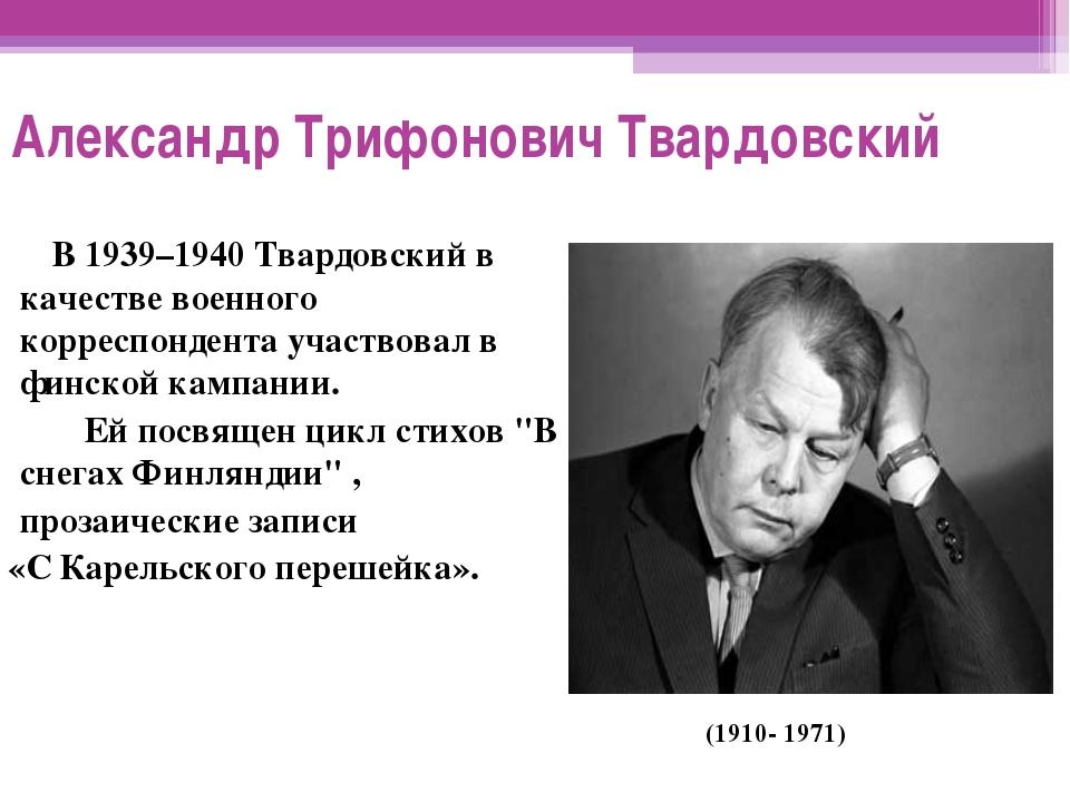 Александр Трифонович Твардовский В 1939–1940 Твардовский в качестве военного...