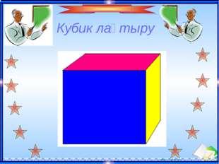 Кубик лақтыру Ашық сабақтар