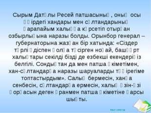 Сырым Датұлы Ресей патшасының, оның осы өңірдегі хандары мен сұлтандарының қа