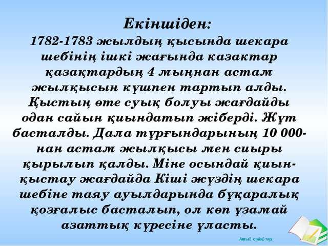 1782-1783 жылдың қысында шекара шебінің ішкі жағында казактар қазақтардың 4 м...