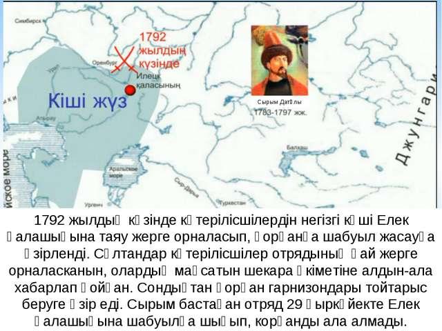 Сырым Датұлы 1792 жылдың күзінде көтерілісшілердін негізгі күші Елек қалашығы...