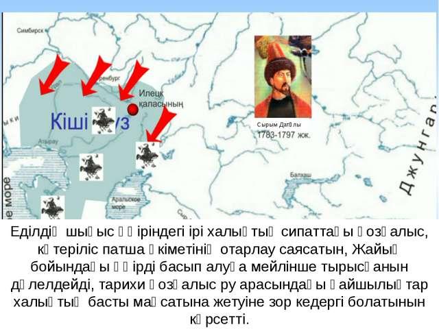 Сырым Датұлы Еділдің шығыс өңіріндегі ірі халықтық сипаттағы қозғалыс, көтері...