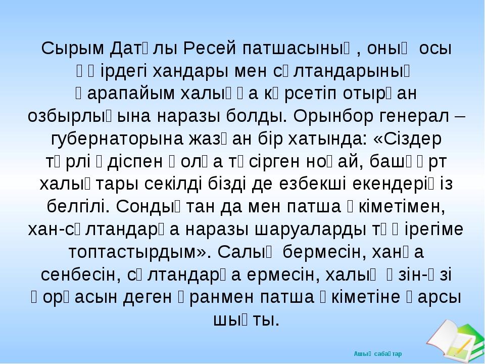 Сырым Датұлы Ресей патшасының, оның осы өңірдегі хандары мен сұлтандарының қа...