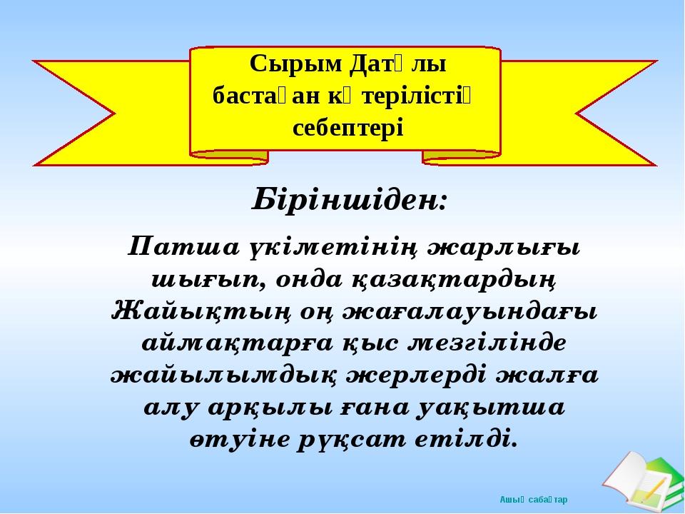 Сырым Датұлы бастаған көтерілістің себептері Патша үкіметінің жарлығы шығып,...