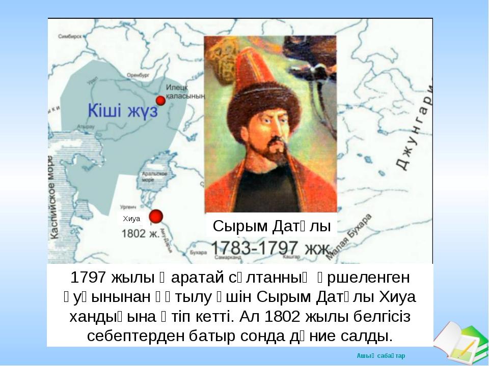 Хиуа Сырым Датұлы 1797 жылы Қаратай сұлтанның өршеленген қуғынынан құтылу үші...