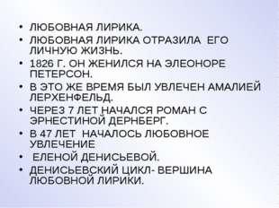 ЛЮБОВНАЯ ЛИРИКА. ЛЮБОВНАЯ ЛИРИКА ОТРАЗИЛА ЕГО ЛИЧНУЮ ЖИЗНЬ. 1826 Г. ОН ЖЕНИЛ