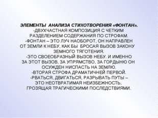 ЭЛЕМЕНТЫ АНАЛИЗА СТИХОТВОРЕНИЯ «ФОНТАН». -ДВУХЧАСТНАЯ КОМПОЗИЦИЯ С ЧЕТКИМ РА