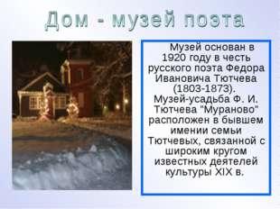 Музей основан в 1920 году в честь русского поэта Федора Ивановича Тютчев