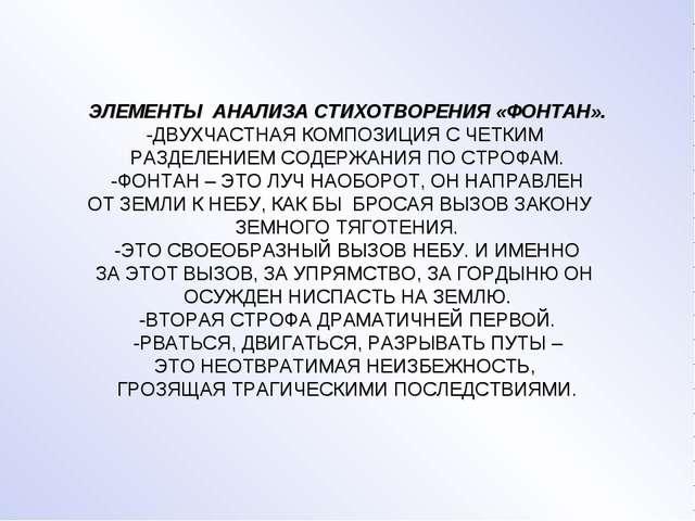 ЭЛЕМЕНТЫ АНАЛИЗА СТИХОТВОРЕНИЯ «ФОНТАН». -ДВУХЧАСТНАЯ КОМПОЗИЦИЯ С ЧЕТКИМ РА...