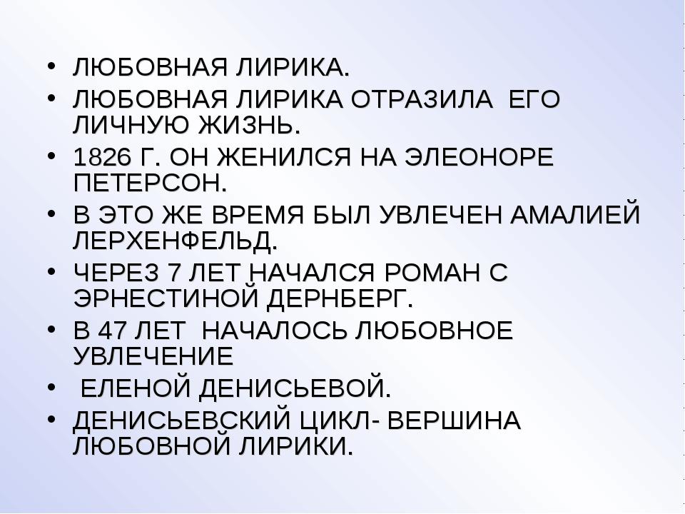 ЛЮБОВНАЯ ЛИРИКА. ЛЮБОВНАЯ ЛИРИКА ОТРАЗИЛА ЕГО ЛИЧНУЮ ЖИЗНЬ. 1826 Г. ОН ЖЕНИЛ...