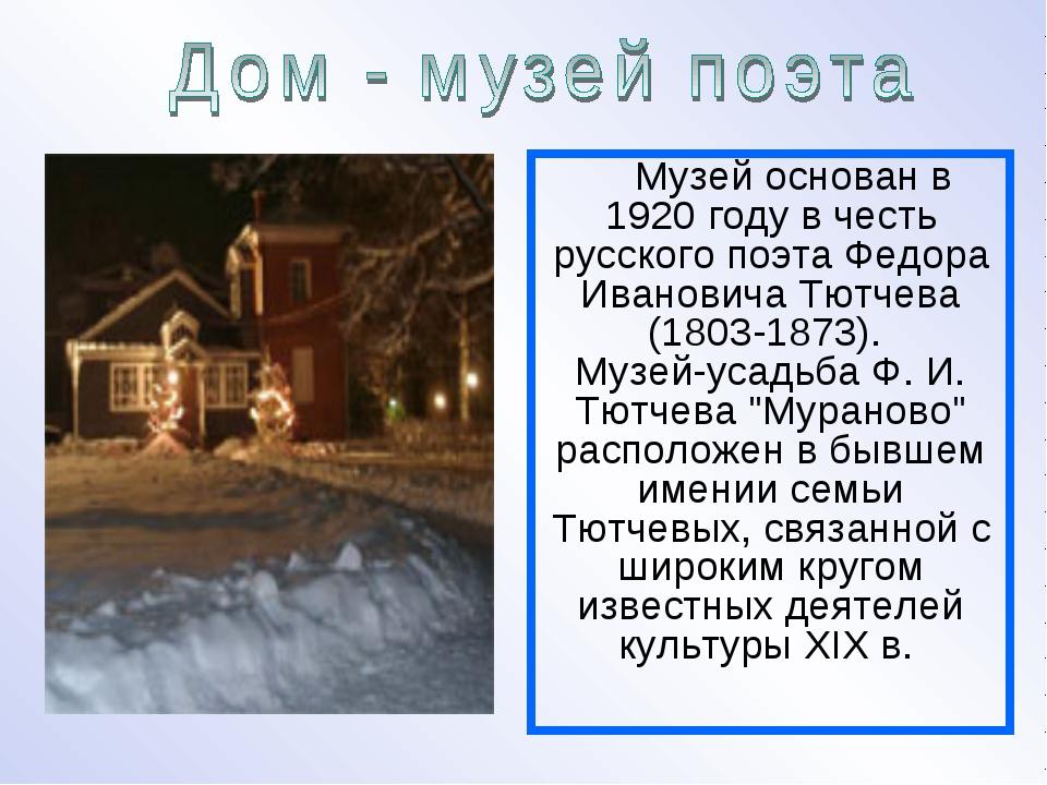 Музей основан в 1920 году в честь русского поэта Федора Ивановича Тютчев...