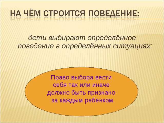 дети выбирают определённое поведение в определённых ситуациях: Право выбора в...