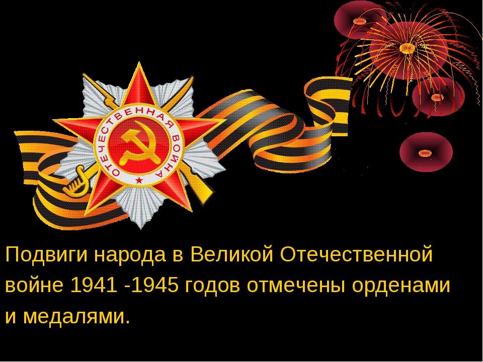 Подвиги народа в Великой Отечественной войне 1941 -1945 годов отмечены ордена...