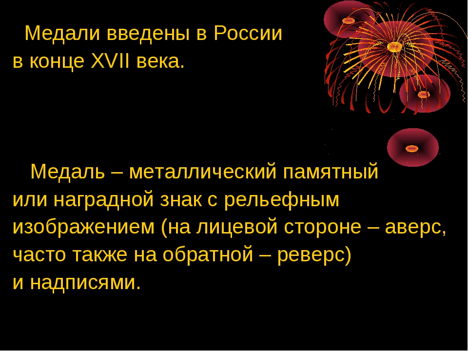 Медали введены в России в конце XVII века. Медаль – металлический памятный и...