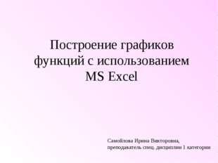 Построение графиков функций с использованием MS Excel Самойлова Ирина Викторо
