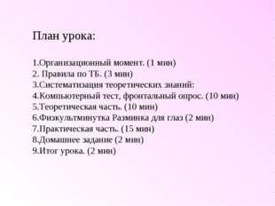 План урока: Организационный момент. (1 мин) Правила по ТБ. (3 мин) Систематиз