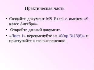 Создайте документ MS Excel с именем «9 класс Алгебра». Откройте данный докуме
