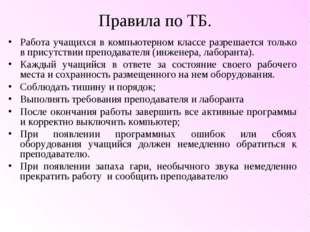 Правила по ТБ. Работа учащихся в компьютерном классе разрешается только в при