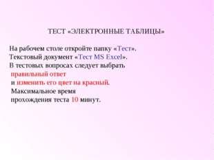ТЕСТ «ЭЛЕКТРОННЫЕ ТАБЛИЦЫ» На рабочем столе откройте папку «Тест». Текстовый