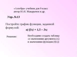 «Алгебра» учебник для 9 класс автор Ю.Н. Макарычев и др. Упр..№13 Постройте г