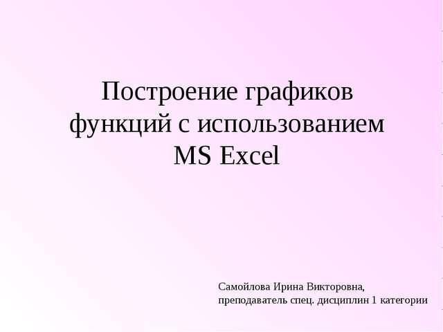Построение графиков функций с использованием MS Excel Самойлова Ирина Викторо...